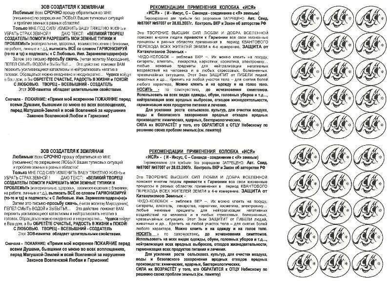 ZOV SOZDATELYA 01