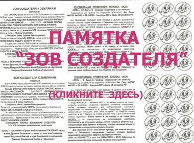 Pamyatka_ZOV SOZDATELYA_sl