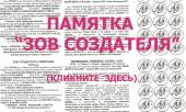 Pamyatka_ZOV SOZDATELYA