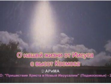 О нашей жизни от Иисуса с высот Космоса